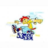 Roler 53 ( 24 x 20 ) cm
